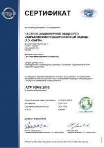 Сертификат качества IATF 16949:2016