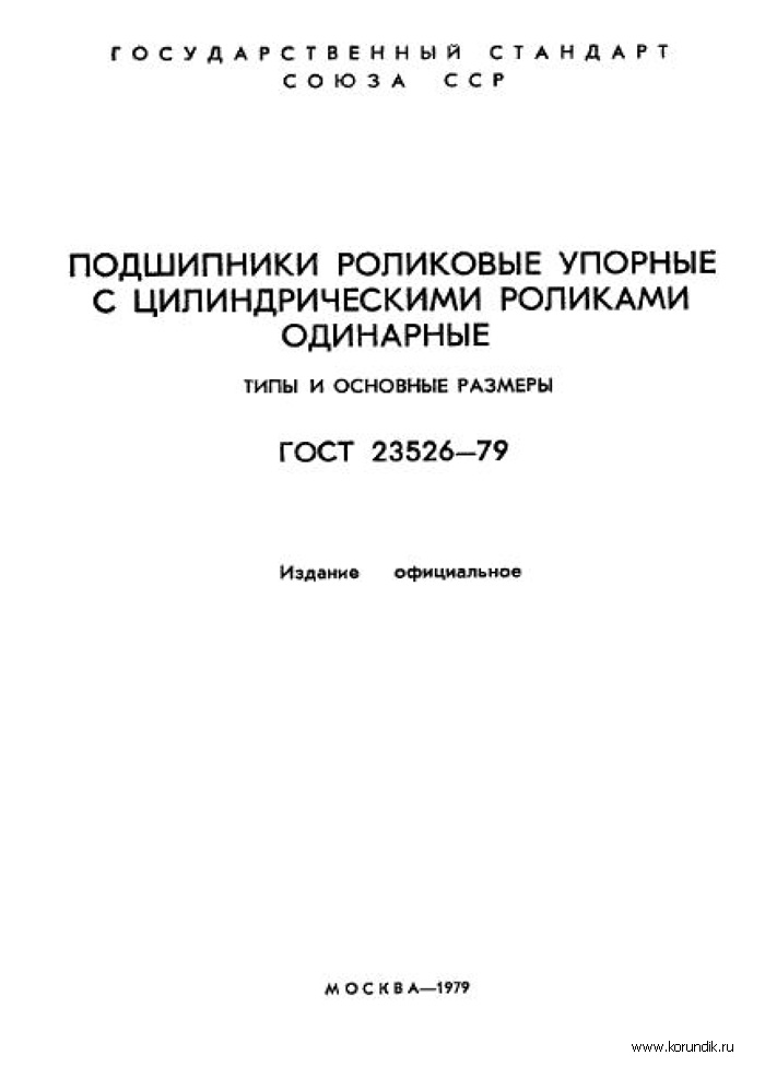 gost_23526-79-03