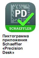 Пиктограмма приложения Schaeffler «PrecisionDesk»