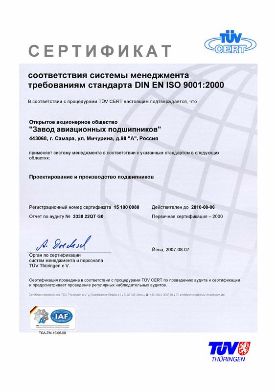 Сертификат исо 9001 2000 уаз сток сертификация одежды