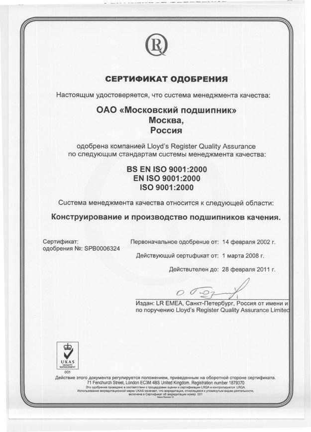 Сертификация подшипников skf ларингостробоскоп сертификат
